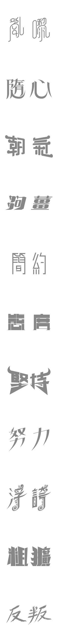 Chinese typographic designs