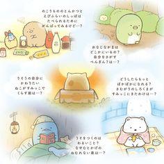 Japanese Icon, Cute Japanese, Soft Wallpaper, Kawaii Wallpaper, Cartoon Pics, Cute Cartoon, Sumiko Gurashi, Character Creator, Japanese Characters