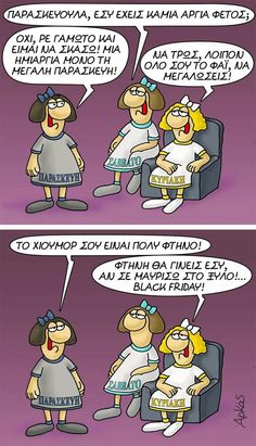 Funny Cartoons, Funny Jokes, Ely, Just For Fun, Black Friday, Funny Images, Minions, Entertaining, Comics