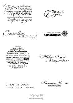 Новогодние надписи