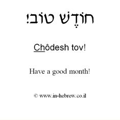 English to Hebrew Phrase with Nikud and Audio - Topic: Greetings, Farewells and Salutations Biblical Hebrew, Hebrew Words, Jewish Beliefs, Hebrew Quotes, English To Hebrew, Learn Hebrew, Word Study, Word Up, Torah