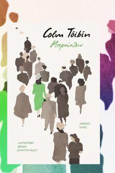 «Μπρούκλιν»: Κριτική του βιβλίου του Colm Tóibín