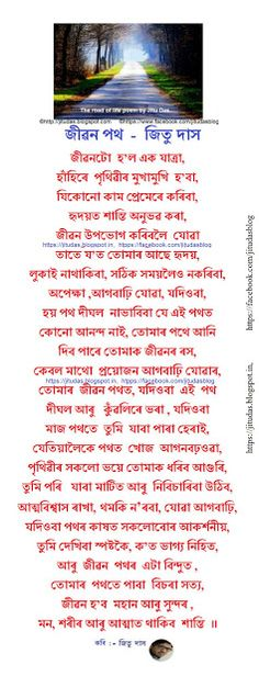 Assamese inspiring and life poem( জীৱন পথ) by Jitu Das poems 2016 Poems About Life, Life Poems, Life Quotes, Assamese Language, Love Poems And Quotes, I Love Mom, Philosophy, Psychology, Writer