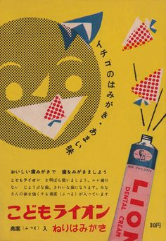1950's japanese advertising illustration