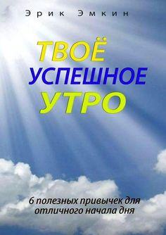 Эмкин Эрик - Твоё успешное утро [2015] rtf, epub