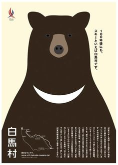 NORITO SHINMURA Graphic Design Posters, Graphic Design Typography, Bear Illustration, Japanese Typography, Japanese Poster, Japanese Graphic Design, Print Layout, Typography Poster, Illustrations And Posters