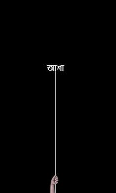 Bangla Quotes Bangla বল Quotes Pinterest Bangla