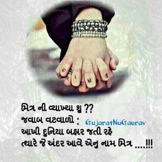 21 Amazing Friendship Quote Images Friend Quotes Gujarati Quotes