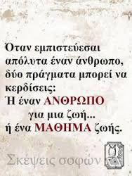 Αποτέλεσμα εικόνας για σκεψεις σοφων Best Quotes, Love Quotes, Words Quotes, Sayings, Motivational Quotes, Inspirational Quotes, Love Others, Greek Quotes, Reality Quotes