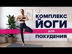 Комплекс из 12 простых упражнений йога для начинающих гарантирует быстрое похудение (фото). Продолжите похудение упражнения йоги для профи (видео). Sport Nutrition, Flat Belly, Workout, Health Fitness, Yoga, Youtube, Sports, Beauty, Women