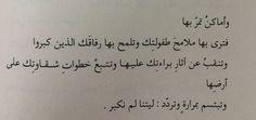 Short Quotes Love, One Word Quotes, Bio Quotes, Short Inspirational Quotes, Pretty Quotes, True Quotes, Qoutes, Arabic Tattoo Quotes, Funny Arabic Quotes
