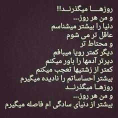 روزها میگذرند Sad Texts, Cute Texts, Old Quotes, Life Quotes, One Word Quotes, Intelligence Quotes, Persian Poetry, Picture Writing Prompts, Persian Quotes