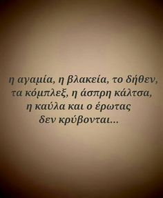 shhhhh.... #greek #quotes All Quotes, Greek Quotes, Best Quotes, Motivational Quotes, Funny Quotes, My Emotions, Feelings, Ancient Memes, Life Thoughts