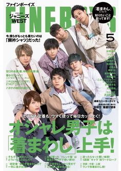 FINEBOYS 5月号 Cover, Movie Posters, Fictional Characters, Twitter, Film Poster, Fantasy Characters, Billboard, Film Posters