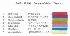 2018-19 A/W Premiere Vision カラー予測 | 1~7  赤から紫、グリーン、ブルー、黄と色味のしっかりしたグループ 一つ一つがそれぞれの主張をしながらエネルギーを発散するかのよう。