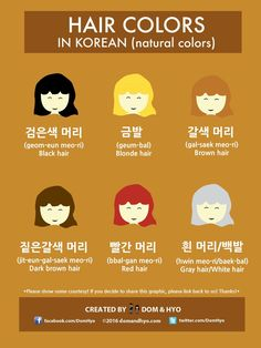 Hair Colors In Korean (natural colors)