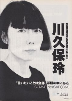"""""""Style.com: How would you like to be remembered?  Rei Kawakubo: I want to be forgotten."""""""