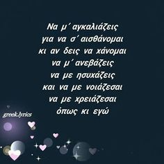 Me Too Lyrics, Greek Quotes, Love Quotes, Poems, Wisdom, Facts, Letters, Messages, Thoughts