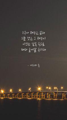 Korean Text, Korean Phrases, Korean Quotes, Wise Quotes, Famous Quotes, Inspirational Quotes, Korea Wallpaper, Kawaii Wallpaper, Cool Words