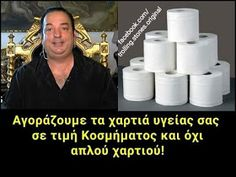 Funny Greek Quotes, The Originals, Crown, Humor