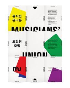 - 뮤지션유니온 조합원 모집 - 김가든 | Kimgarden