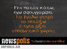 αστειες εικονες με ατακες Funny Images With Quotes, Funny Greek Quotes, Funny Jokes, Hilarious, Clever Quotes, Jokes Quotes, True Words, Just For Laughs, Best Quotes