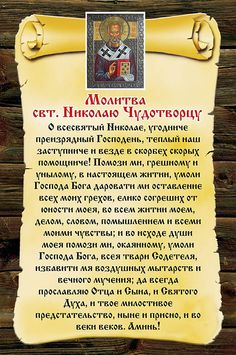 Bible Activities, L Love You, Natural Energy, Orthodox Icons, Wisdom Quotes, Christianity, Best Quotes, Motivational Quotes, Prayers