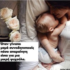 Love Words, Mommy And Me, Deep Thoughts, Kids And Parenting, Parents, Children, Baby, Life, Quotes