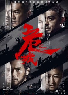 Martial arts movie Call of Heroes  http://www.chinaentertainmentnews.com/2016/08/martial-arts-movie-call-of-heroes-to.html