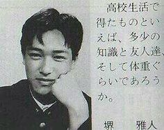 高校生堺雅人から漂う文豪感が話題に。 | @Atsuhiko Hori Takahashi (アットトリップ)  (via http://attrip.jp/128410/ )