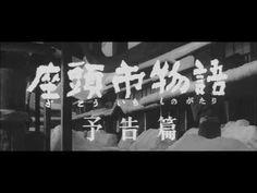 〈映画〉 座頭市物語 〈予告編〉 Zatoichi