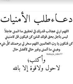 Coran Islam, Islam Hadith, Islamic Love Quotes, Romantic Poetry, Ramadan, Picture Quotes, Allah, My Life, Prayers
