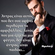 Να έχετε μια όμορφη μέρα! Feeling Loved Quotes, Clever Quotes, Greek Quotes, Mans World, Just In Case, Inspirational Quotes, Wisdom, Thoughts, Feelings