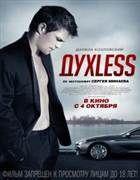 ДухLess (2012) | Rurem.tv