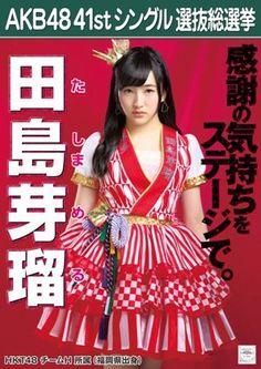 AKB48 公式生写真 僕たちは戦わない 劇場盤特典 【田島芽瑠】