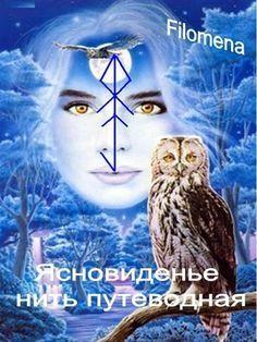 Руны. Северная магия. Мифология