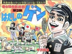 In a victory for free speech, the ban on the classic manga Barefoot Gen, has been lifted by the Matsue City school board.
