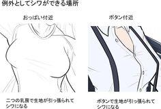 シワにだってコツがある!服のシワの描き方講座|イラストの描き方 シワができる場所 2/3 Tips on How to Draw Cloth Wrinkles | Illustration Tutorial Where wrinkles form 2/3