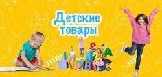 Полный каталог скидок на игрушки, детскую одежду и товары для малышей!  #распродажа #Скидки #Игрушки #Промокоды #БериКод