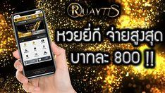 หวยยี่กี คืออะไร มีวิธีการเล่นยังไง เว็บ Ruay77s เป็นเว็บที่จ่ายเยอะที่สุด บาทละ 800 เว็บเรามีทั้ง สูตรหวย รวมไปถึงผลหวย ยี่กี่ การคำนวนชัดเจนตรวจสอบได้ Blackberry, Phone, Telephone, Blackberries, Mobile Phones, Rich Brunette