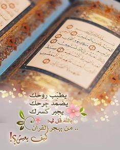 125 Best رمزيات القرآن الكريم Images Quran Holy Quran Islam