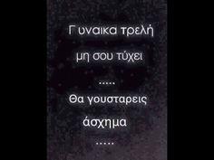 τρελη γυναικα.- Favorite Quotes, Best Quotes, Funny Quotes, Life Quotes, Mind Games, Greek Quotes, Talk To Me, True Stories, Texts