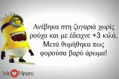 ♡♡♡♡♡♡♡ Very Funny Images, Funny Photos, We Love Minions, Minion Jokes, Funny Greek, One Liner, Greek Quotes, Funny Pins, Teenager Posts