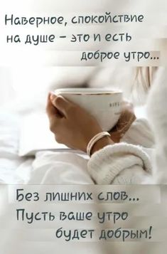 (1) Одноклассники Good Morning Wednesday, Good Morning Cards, Happy Morning, Good Morning Greetings, Good Morning Quotes, Drake, Quotes Arabic, Attitude, Fit Girls Guide