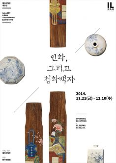 ROHSH - 갤러리일란 개관전 Book Cover Design, Book Design, Design Art, Food Poster Design, Graphic Design Posters, Book Posters, Asian Design, Poster Layout, Exhibition