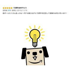 Amazon.co.jp: 『あなたとアマゾンボックス』コンテスト: 文房具・オフィス用品