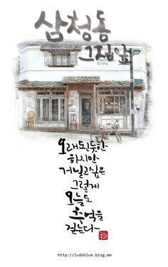 캘리그라피 엽서 / Calligraphy postcard Copyrightⓒ Cho-donghwa \email: ludeblue@naver.com \facebook: www.facebook.com/donghwa1 \blog: ludeblue.blog.me