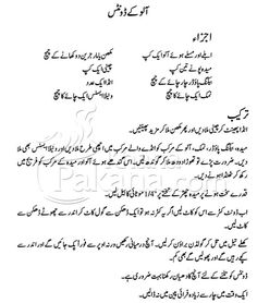 Zauq Shayari Rasmalai Recipe In Urdu Recipes To Cook Malai Recipe Bread Recipes Food Recipes