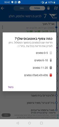 אפליקציית ״אוטובוס קרוב״ Pc Android