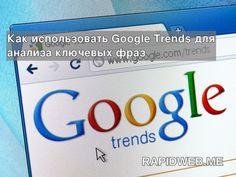 Как использовать Google Trends для анализа ключевых фраз Google